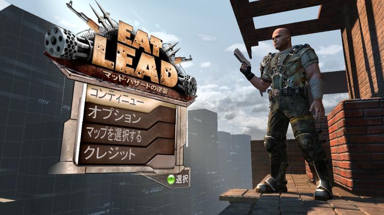 Eat Lead: The Return of Matt Hazard (JP) Screenshot 1