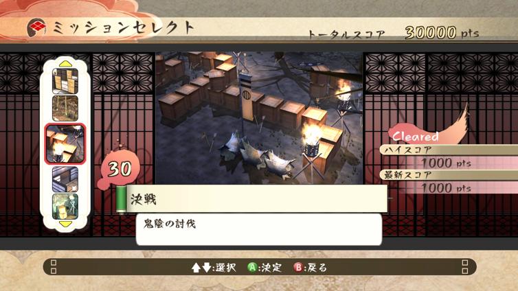Shadow Assault Tenchu Screenshot 2