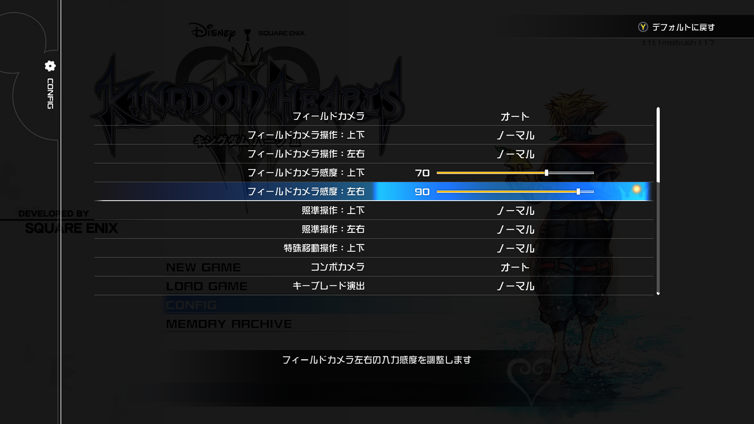 KINGDOM HEARTS III (JP) Screenshot 3