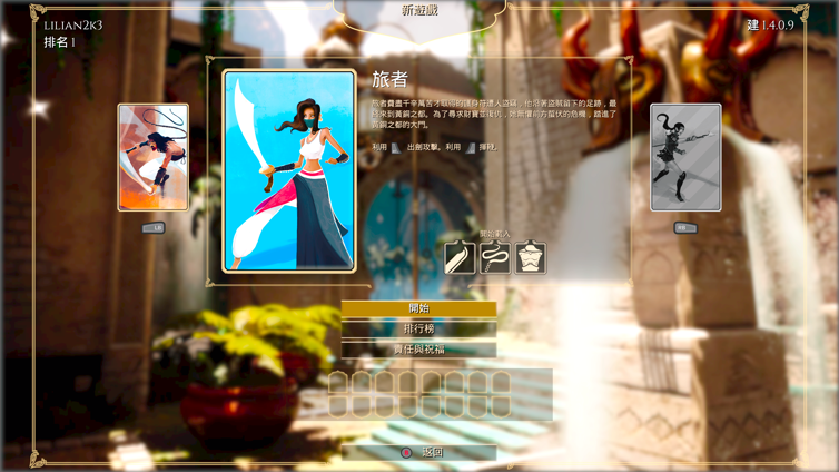 City of Brass Screenshot 3