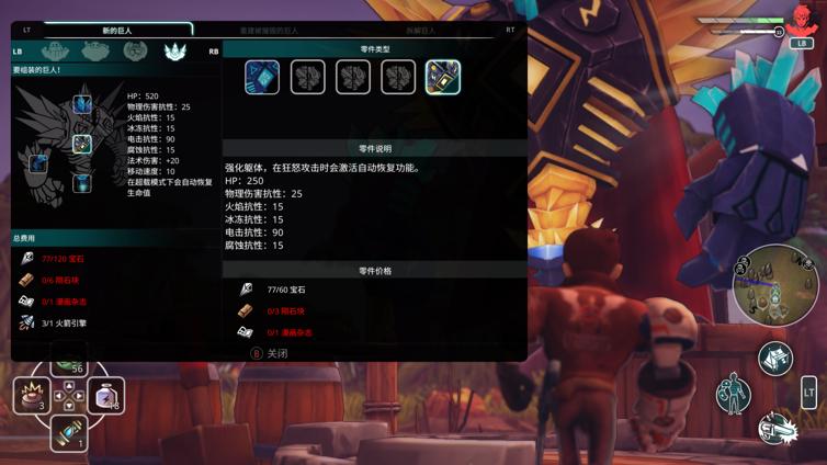 Goliath Screenshot 4