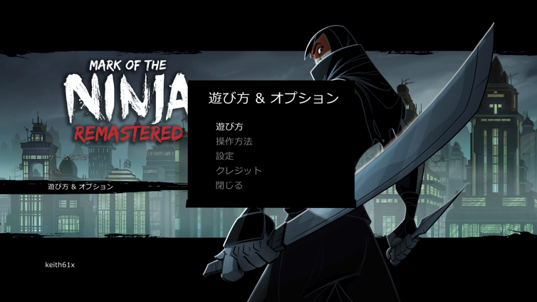 Mark of the Ninja: Remastered Screenshot 4